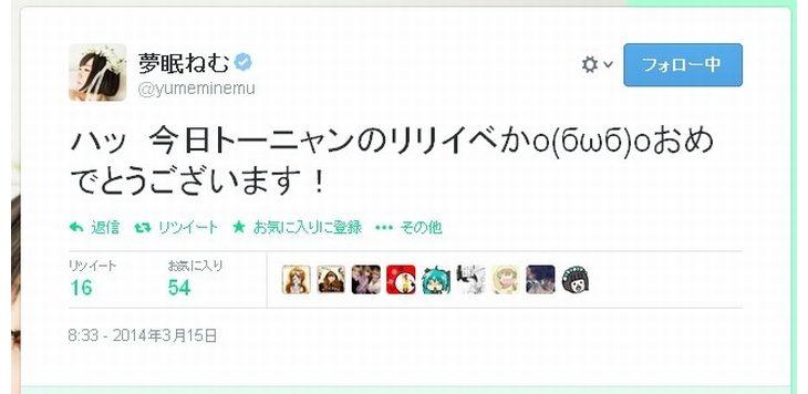 【祝☆武道館】夢眠ねむさん