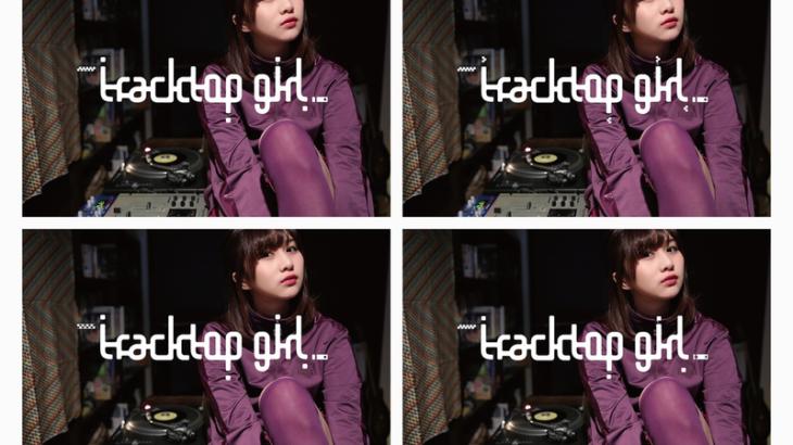 tracktop girlのロゴは1通のメールから