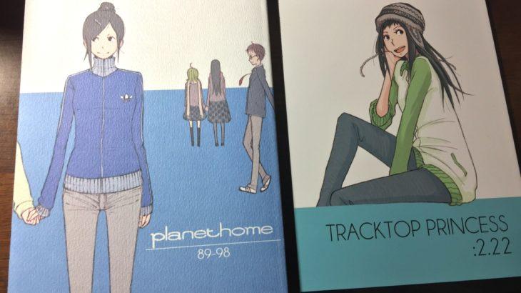 TRACKTOP PRINCESSというジャージ女子が出てくる漫画に出会った