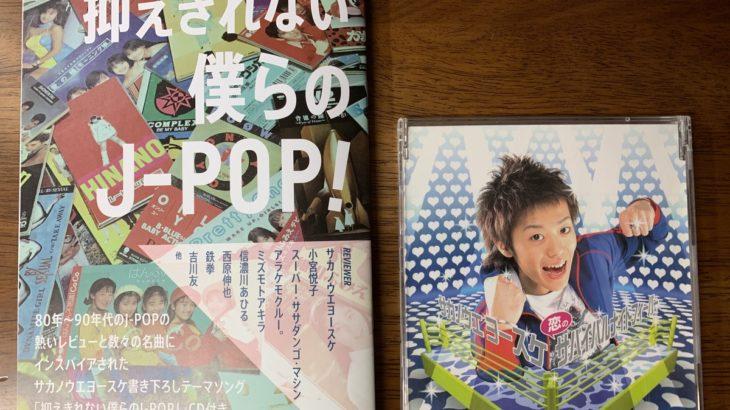【祝リリース】サカノウエヨースケ「抑えきれない僕らのJ-POP!」