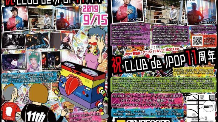 祝 CLUB de JPOP 11周年パーティー at CLUB MOVE (滋賀 膳所)