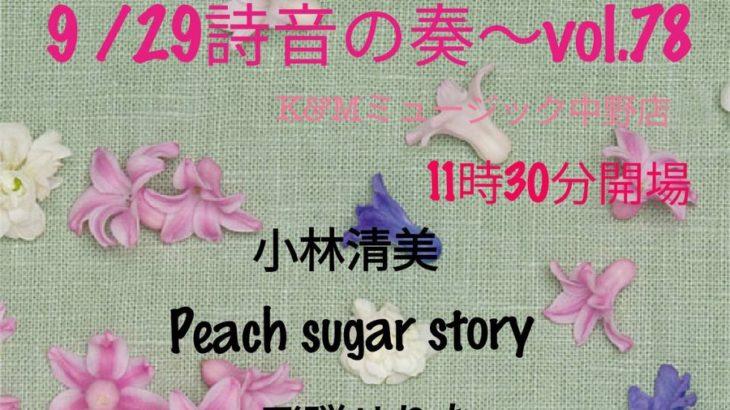 9/29 トーニャハーディング 出演 詩音の奏~vol.78 K&Mミュージック中野店
