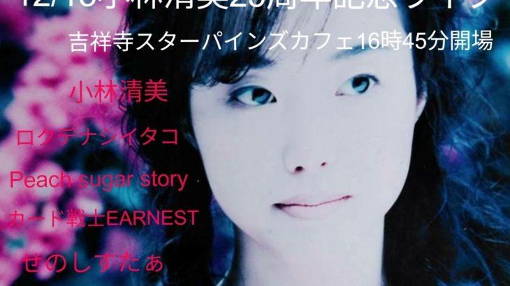 【本日】12月15日 小林清美25周年記念ライブ