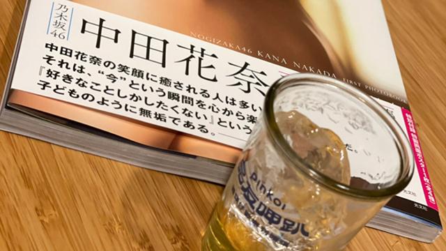 中田花奈写真集「好きなことだけをしていたい」に寄せて / プレステージ加藤