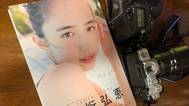 【一石を投じろ】井桁弘恵 1st写真集「my girl」