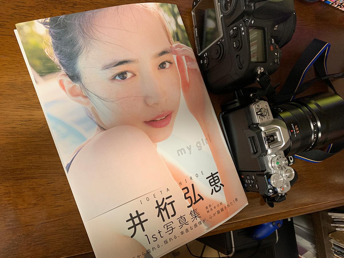井桁弘恵1st写真集