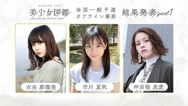 美少女図鑑AWARD 2021 トラックトップガール賞