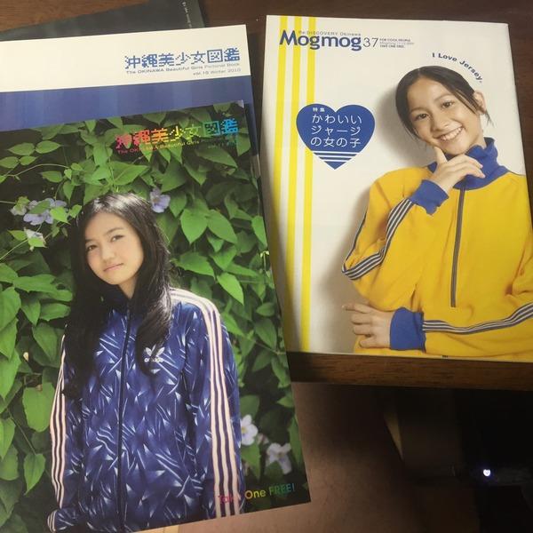 沖縄美少女図鑑