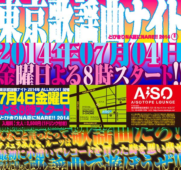 東京歌謡曲ナイト