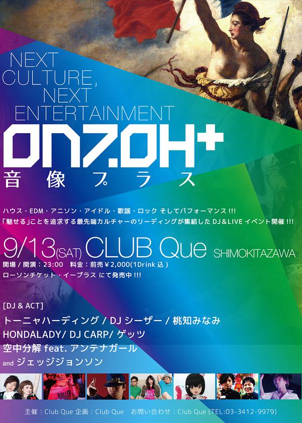 ONZOH+20140913