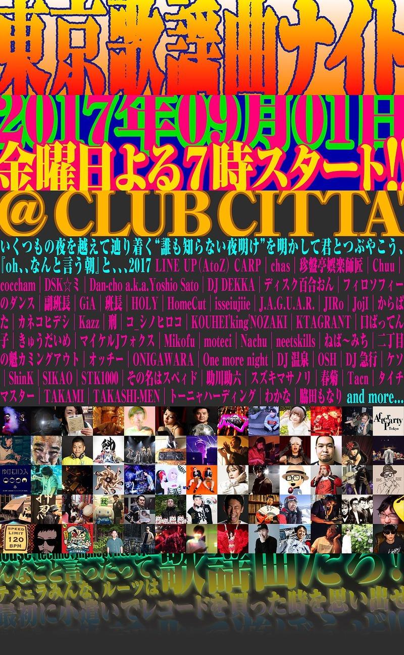 東京歌謡曲ナイト2107
